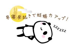 福岡不妊症鍼灸治療