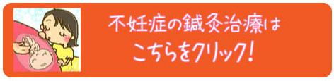 福岡不妊治療の鍼灸