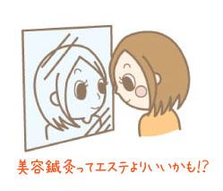 美容鍼灸 福岡