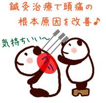 福岡で頭痛の鍼灸治療
