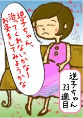 福岡逆子のお灸