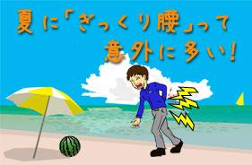 ぎっくり腰治療福岡