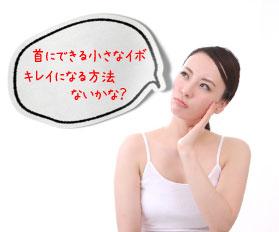 美容鍼灸による首イボ治療