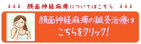 顔面神経麻痺の福岡鍼灸治療