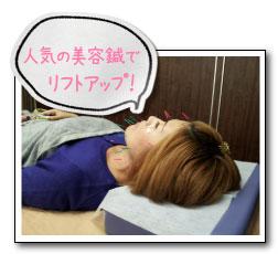 福岡で人気の美容鍼とは