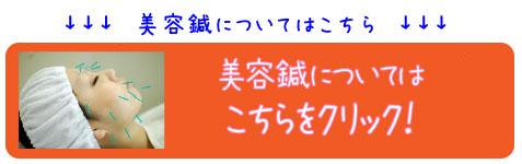 福岡で人気の美容鍼