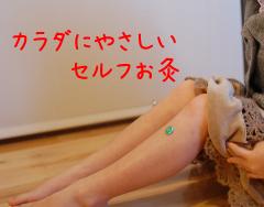 不妊症のセルフお灸