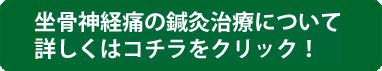 福岡で坐骨神経痛の鍼灸治療はお任せください!