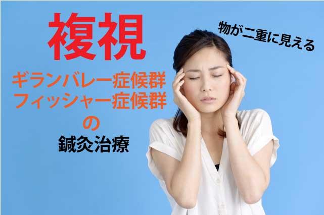 複視の鍼灸治療