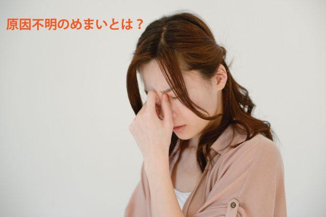 原因不明のめまいの福岡鍼灸治療