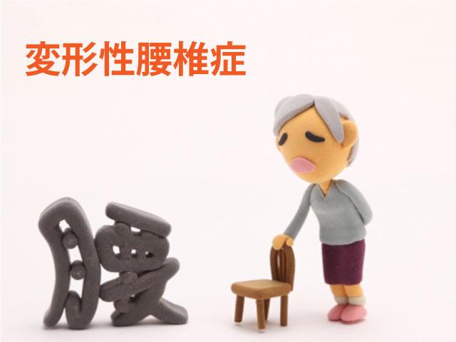 変形性腰椎症の鍼灸治療福岡