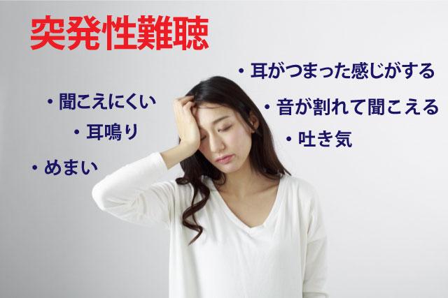 突発性難聴の鍼灸治療を福岡で行っています