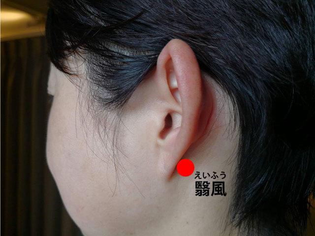 耳の中が痛いに効くツボ
