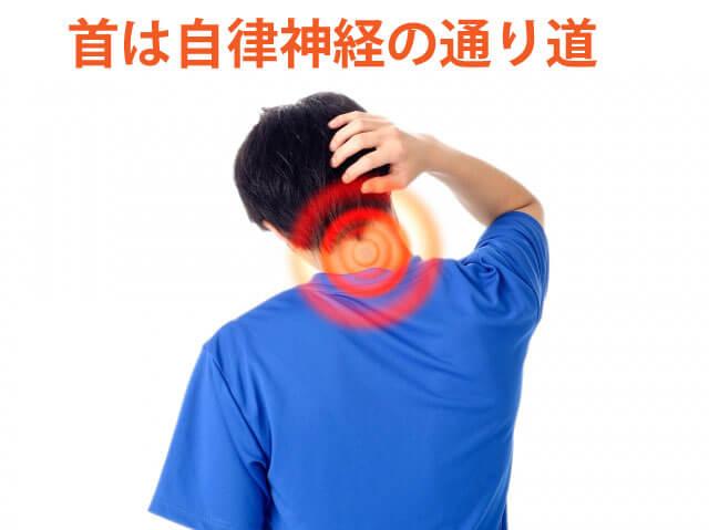 首コリが原因で自律神経失調症に