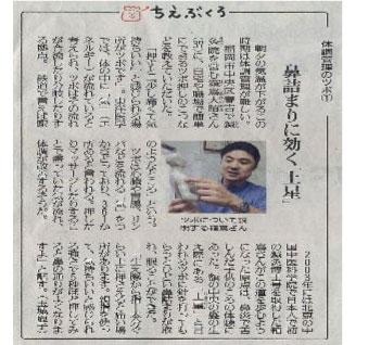 読売新聞連載記事