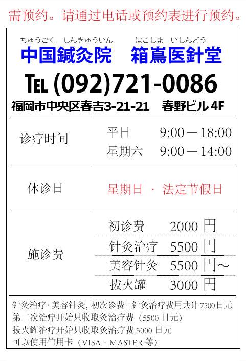 中国語可の鍼灸院