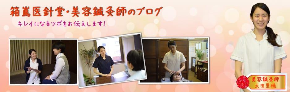 中国北京で研究した東洋医学の最先端技術による治療