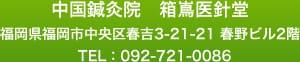 TEL:092-721-0086