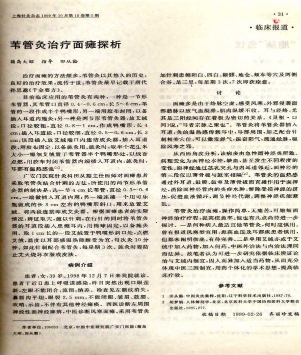 顔面神経麻痺の鍼灸治療文献