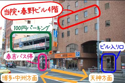 福岡市中央区にある鍼灸院