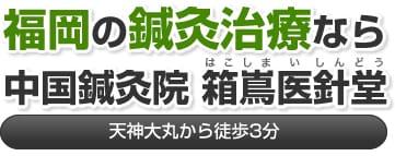 福岡の鍼灸治療なら中国鍼灸院 箱嶌医針堂
