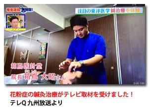 福岡で花粉症の鍼灸治療なら
