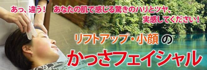 美容鍼を福岡で行っています