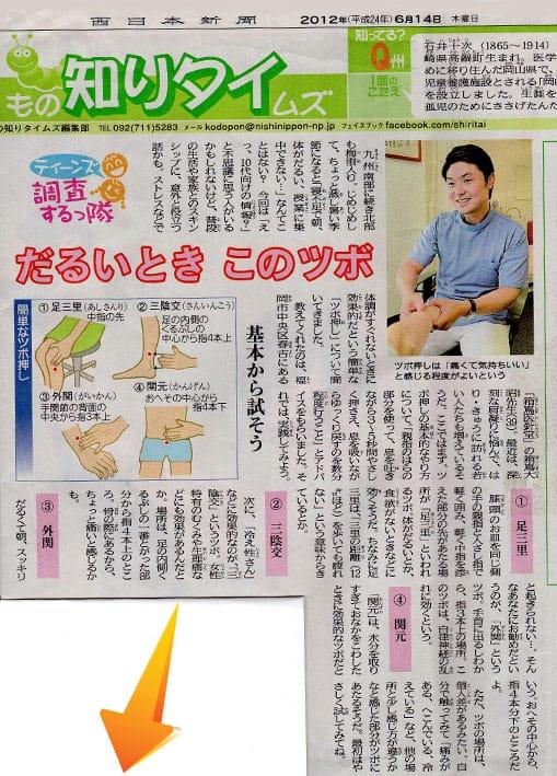 中国鍼灸医学博士の記事