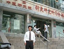 中国鍼灸治療