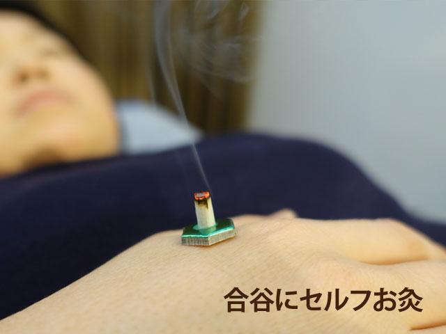 合谷にお灸で免疫力を整える