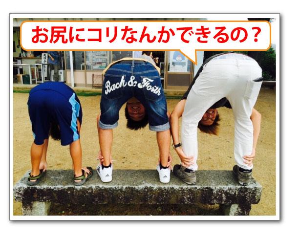お尻のコリに効く福岡の鍼灸院