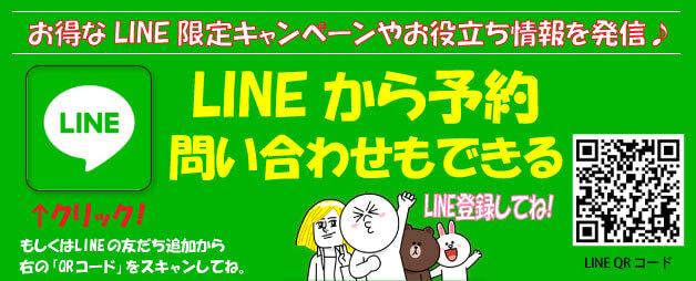 箱嶌医針堂LINE